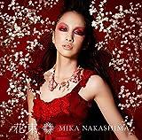 花束(初回生産限定盤)(DVD付)