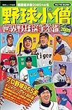 野球小僧 世界野球選手名鑑2009