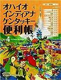 オハイオ・インディアナ・ケンタッキー便利帳〈Vol.4〉 (The benriーcho series)