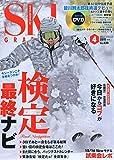 スキーグラフィック 2015年 04月号 [雑誌]