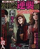 俺はお前を許さない 裏社会逆襲劇 (コアコミックス 363)