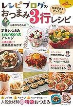 レシピブログのおつまみ3行レシピ (主婦の友生活シリーズ)