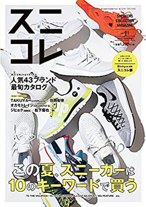 スニコレ ~SNEAKERS COLLECTION MAGAZINE Vol.01 2015 SUMMER~ (M-ON! Deluxe 709号)