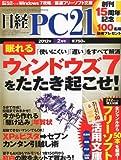 日経 PC 21 (ピーシーニジュウイチ) 2012年 02月号 [雑誌]