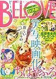 BE・LOVE9号 5月 1日号