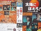 太陽にほえろ!4800シリーズ Vol.69「山さん危機一髪編」 VHS