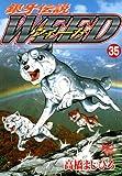 銀牙伝説ウィード 35 (Nichibun comics)