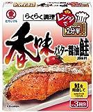 ヒガシマル 香味バター醤油 鮭 調味料 3袋入×10箱