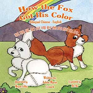 How the Fox Got His Color Bilingual Chinese English (Chinese Edition) Audiobook
