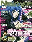 Newtype (ニュータイプ) 2009年 12月号 [雑誌]