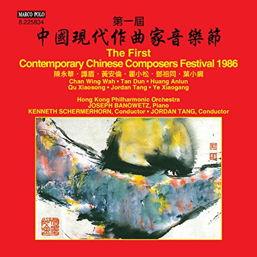 the-first-contemporary-chinese-composers-festival-1986