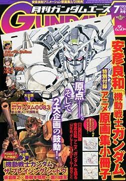 GUNDAM A (ガンダムエース) 2013年 07月号 [雑誌]