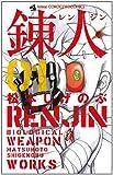 錬人 1 (てんとう虫コミックス)