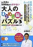 Dr. 白澤の100歳までボケない 大人のひらめき「脳」パズル3 1日10分世界一周の旅 実践ドリル (コツがわかる本)