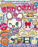 キャラぱふぇまちがいさがしスペシャル 2015年 04 月号 [雑誌]: デンゲキBAZOOKA!! 増刊