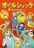 オイルショック 悪質油が日本を襲ってる!! (カン・ジン・カナメの健康教室)