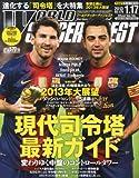WORLD SOCCER DIGEST (ワールドサッカーダイジェスト) 2013年 1/17号 [雑誌]