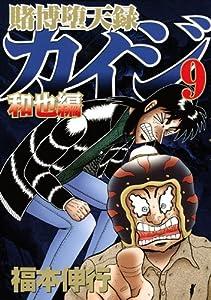 賭博堕天録カイジ 和也編(9) (ヤンマガKCスペシャル)