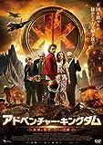 アドベンチャー・キングダム 未来の勇者と5つの試練 [DVD]