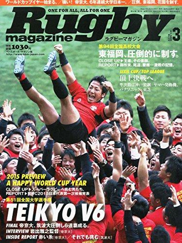 ラグビーマガジン 2015年 03 月号 [雑誌]