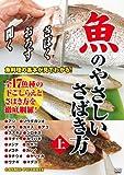 魚のやさしいさばき方 上・下 完全版 DVD2枚組 CCP-854-855S