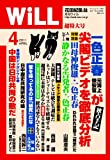 WiLL (ウィル) 2011年 04月号 [雑誌] [雑誌] / 花田紀凱 責任編集 (編集); ワック (刊)