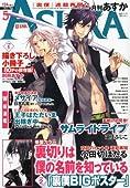 Asuka (アスカ) 2011年 05月号 [雑誌]