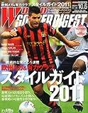 WORLD SOCCER DIGEST (ワールドサッカーダイジェスト) 2011年 10/6号 [雑誌]