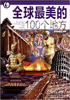 100 Most Beautiful Places Of The World Chinese Edition Ben She 9787115264787 Books