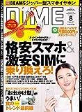 DIME (ダイム) 2016年 8月号 [雑誌]