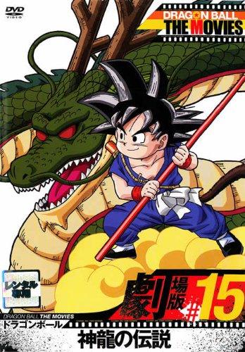 DRAGON BALL THE MOVIES #15 ドラゴンボール 神龍の伝説 [レンタル落ち]
