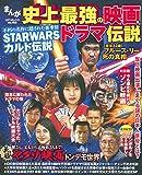 まんが史上最強の映画&ドラマ伝説 (コアコミックス 452)