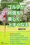 ゴルフが何倍も楽しく、上手くなる