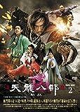 天龍八部 DVD-BOXII[DVD]