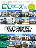 建築知識ビルダーズNo.12 (エクスナレッジムック)