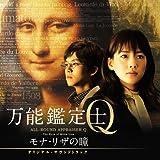 映画 万能鑑定士Q-モナ・リザの瞳-オリジナル・サウンドトラック