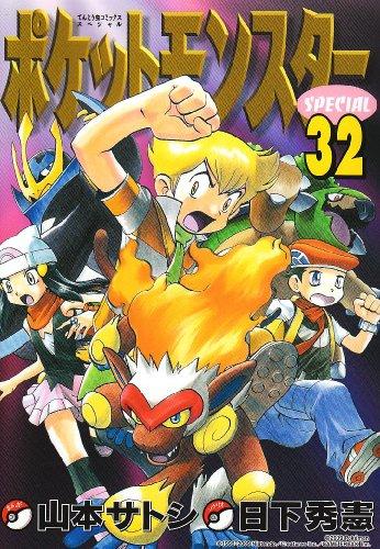 ポケットモンスタースペシャル 32 (てんとう虫コミックススペシャル)
