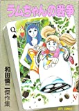 ラムちゃんの戦争―和田慎二傑作集  / 和田 慎二 のシリーズ情報を見る