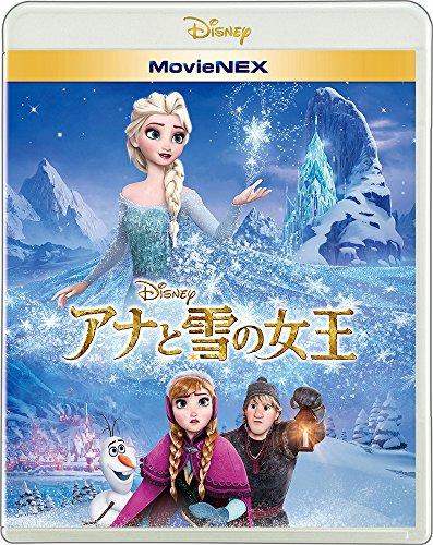 アナと雪の女王 MovieNEX [ブルーレイ+DVD+デジタルコピー(クラ...