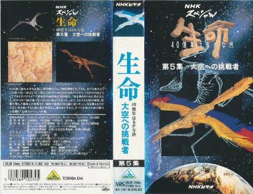 生命〜40億年はるかな旅〜第5集「大空への挑戦者」 [VHS]