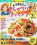 上沼恵美子のおしゃべりクッキング 2015年 01月号 [雑誌]