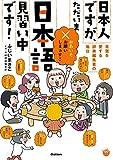日本人ですが、ただいま日本語見習い中です! ?言葉を愛する辞典編集者たちの毎日? 楽しく学べる学研コミックエッセイ