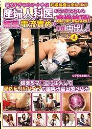 敏感すぎてゴメンナサイ!妊娠検査に来たJKが産婦人科医の「治療」と称した媚薬、電流責めで痙攣絶頂!生姦中出し!4 [DVD]