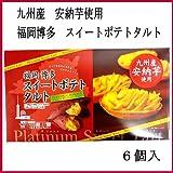 【福岡博多】 安納芋使用!スイートポテトタルト 【6個入】