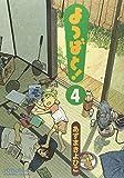 よつばと! 4 (電撃コミックス)