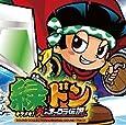 緑ドン キラメキ!炎のオーロラ伝説 サウンドコレクション