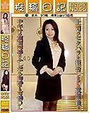 投稿日記 ENTRY NO.56 青木(27歳)携帯ショップ店員 [DVD]