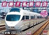 追跡! 私鉄特急 関東編 SXD-3009 [DVD]