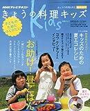きょうの料理キッズ 2011年 08月号 [雑誌]