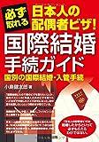 必ず取れる日本人の配偶者ビザ!  国際結婚手続ガイド